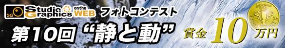 SGGフォトコンテスト第10回